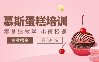 南京藍馨西點慕斯蛋糕培訓