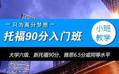 蘇州朗閣托福鉆石C90-105培訓課程