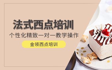 深圳金領烘焙15天法式西點培訓課程