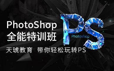 东莞天琥教育Photoshop全能培训班