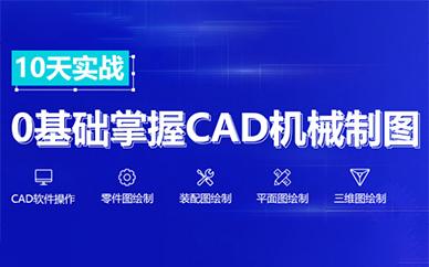 东莞天琥教育零基础掌握CAD机械制图培训班
