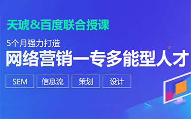 东莞天琥教育网络营销工程师培训课程