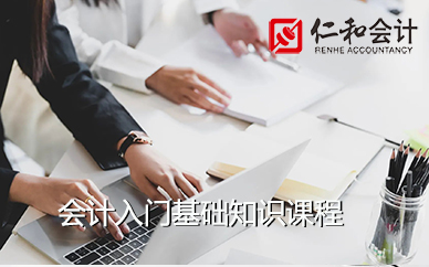 廣州仁和會計入門基礎知識培訓課程