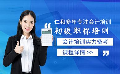 廣州仁和會計初級職稱培訓班
