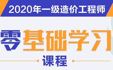 重庆中公建工一级造价工程师培训课程