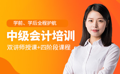 南昌恒企中級會計職稱培訓課程