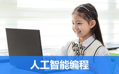 无锡童程童美少儿人工智能编程培训课程