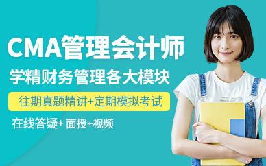 南昌恒企CMA會計培訓課程
