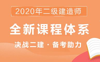 重庆中公建工二级建造师培训课程