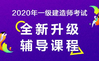 重庆中公建工一级建造师培训课程