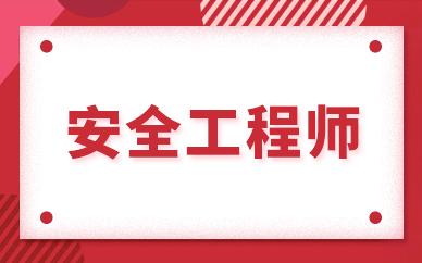南通学天教育注册安全工程师培训