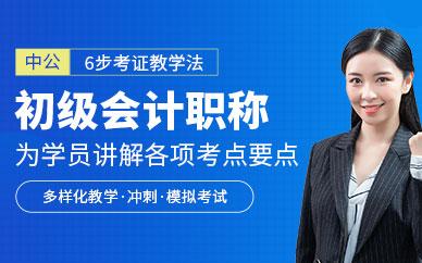 西安中公財經初級會計職稱培訓課程