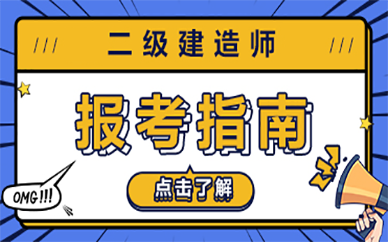 成都中公建工二级注册建造师辅导班