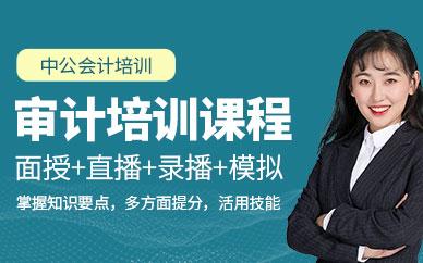 西安中公財經審計師培訓課程
