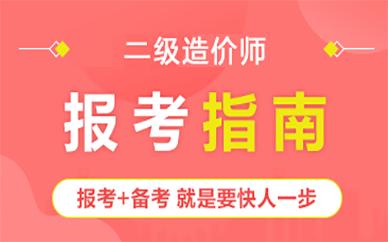 廣州中公建工二級造價工程師培訓班