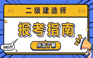 廣州中公建工二級注冊建造師輔導班