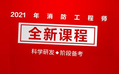 廣州中公建工一級消防工程師培訓班(VIP協議班)
