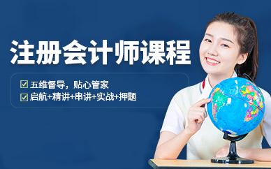 南通恒企教育注册会计师培训课程