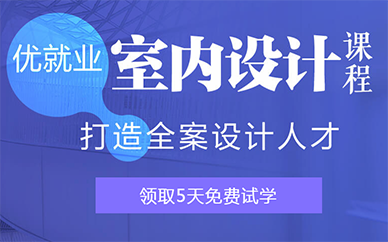 深圳中公教育室内设计师就业培训班