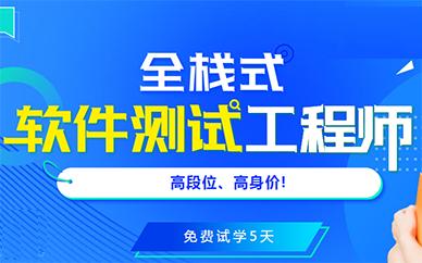 深圳中公教育全栈式软件测试工程师培训班