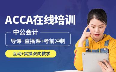 宁波中公财经acca培训课程