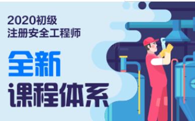 北京中公建工注册安全工程师培训课程