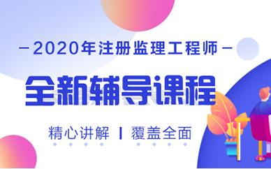 北京中公建工注册监理工程师课程培训