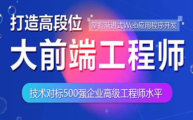 成都中公教育web前端工程師培訓班
