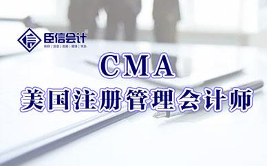 无锡臣信CMA管理会计师课程培训班
