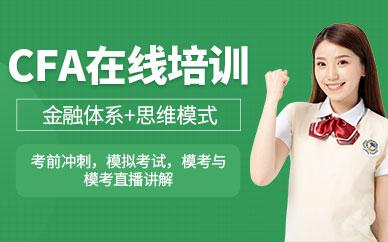 深圳中公財經CFA特許金融分析師培訓班