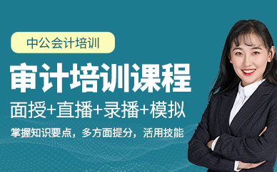 深圳中公財經審計師培訓課程