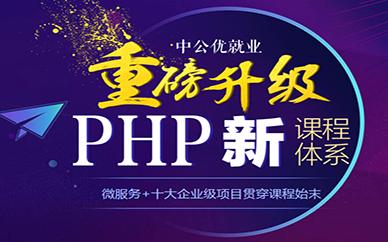佛山中公教育PHP全栈工程师培训班