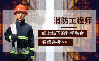佛山大立教育消防工程师培训课程
