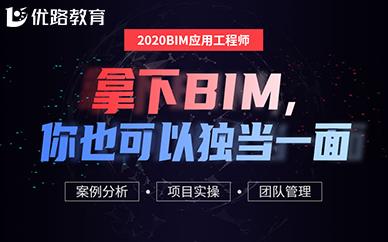 南通优路教育BIM工程师培训班