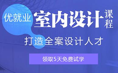 宁波中公教育室内设计师就业培训班