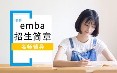 廣州emba總裁高級研修班