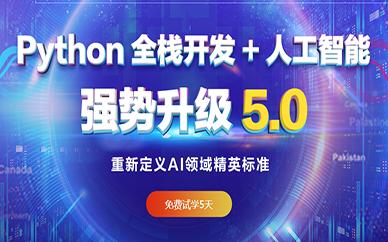 宁波中公教育Python培训班