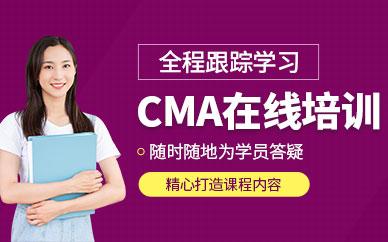 常州中公财经CMA美国注册管理会计师培训班