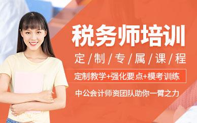 温州中公财经税务师培训班