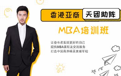 廣州亞商學院mba課程