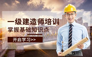 深圳大立教育一級建造師培訓班