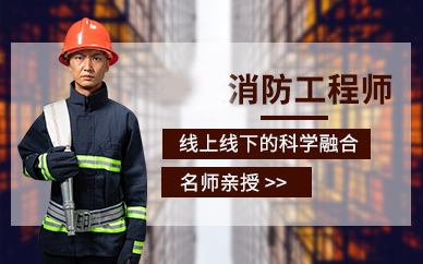 深圳大立教育消防工程師培訓班