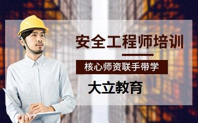 青岛大立教育安全工程师培训班