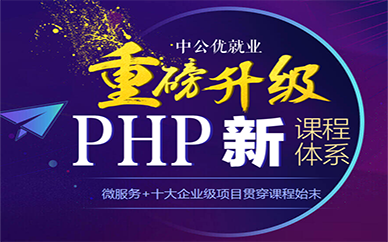 常州中公教育PHP全栈工程师培训班