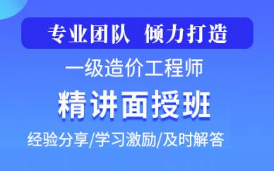 深圳大立教育一級造價工程師面授培訓班(簽約協議班)