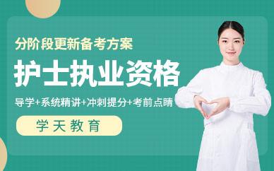成都学天教育护士执业资格考试培训