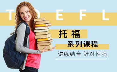杭州澳際教育托福培訓課程