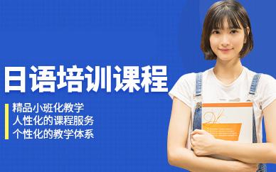 杭州澳際教育日語培訓課程