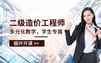 廣州學天教育二級造價工程師課程