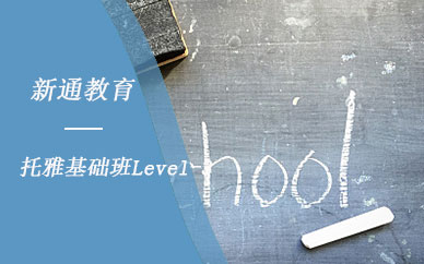 成都新通教育托福基础班level-3